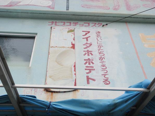 壁に広告2.JPG