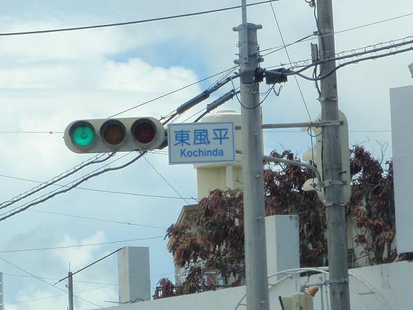 東風平.JPG