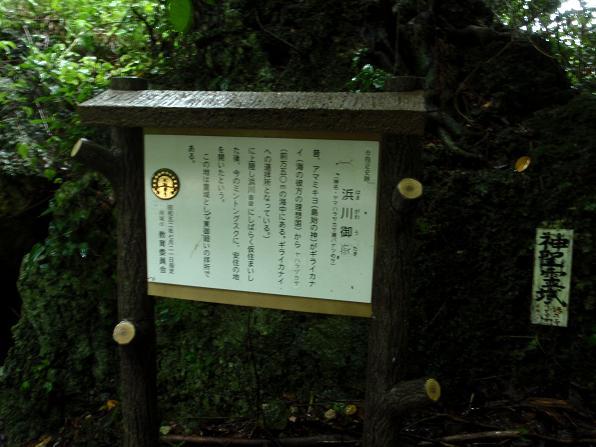 浜川ウタキ.JPG