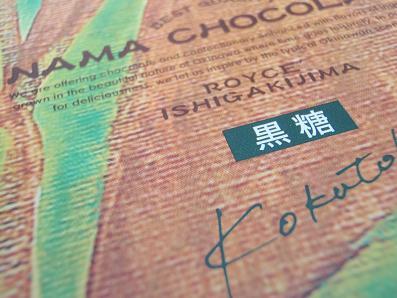 生チョコ黒糖.jpg