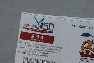 Y150チケット.JPG