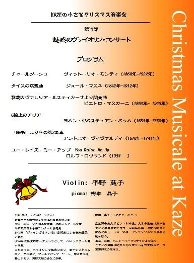 2010kazeconcert.JPG