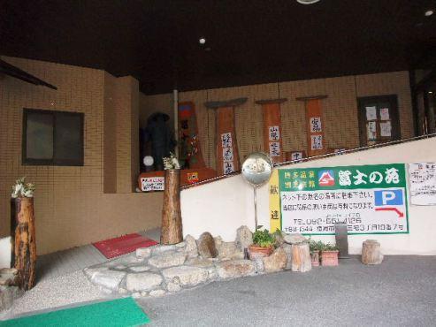 富士の苑 (6).JPG