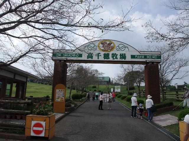 高千穂牧場.jpg