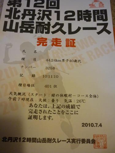 P1010775.JPG