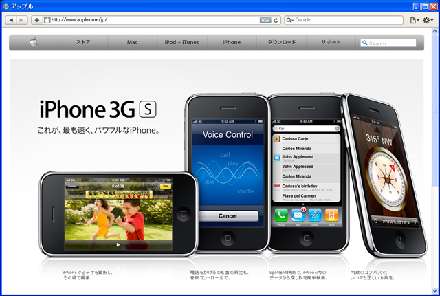 iPhone-3GS.jpg