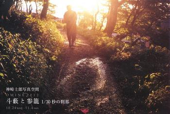 神崎士郎写真空間.jpg