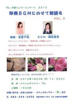 竹朗読会2013.jpg