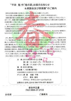 鬼の涙出版記念.jpg