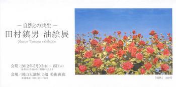 shizuo tamura exibition.jpg