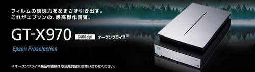 スキャナGT-X970.jpg