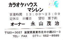 マシレン名刺.jpg