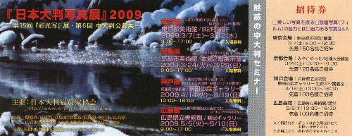 大判写真展2009-招待券.jpg