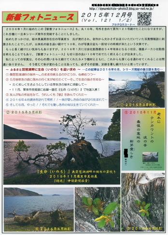 新着フォトニュース#121-1024 (2).JPG