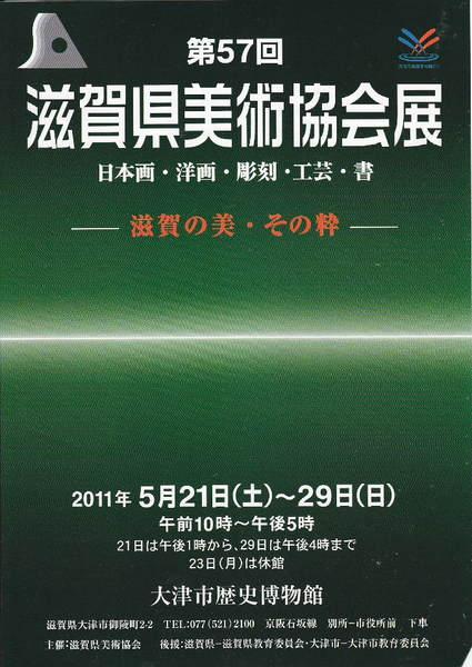 県美術展.jpg
