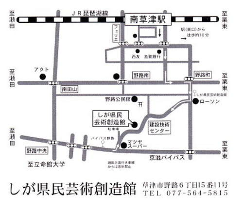 草津美術協会展MAP.jpg