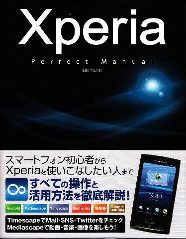 Experia本-3.jpg