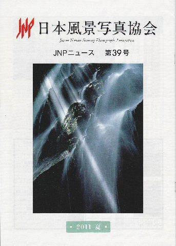 JNPニュースNo.39.jpg