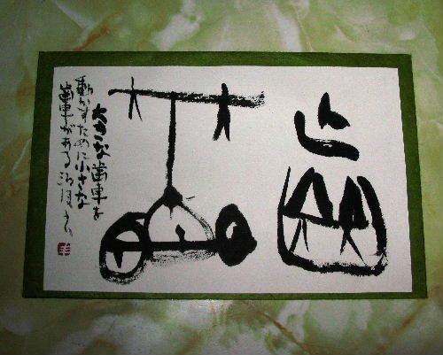 IMG_0867歯車.jpg