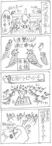 2015-06-29ヒヨドリとスズメ (2).jpg