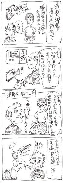 2015-07-01増税省エネ? (1).jpg