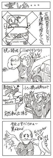 2016-03-13空しか.jpg