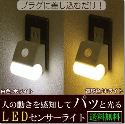 コンセント差し込み式のLEDセンサーライト