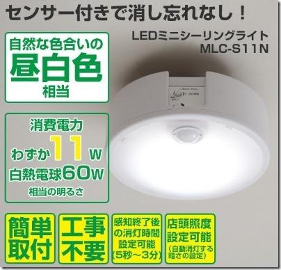 山善のセンサー付LED小型シーリングライト