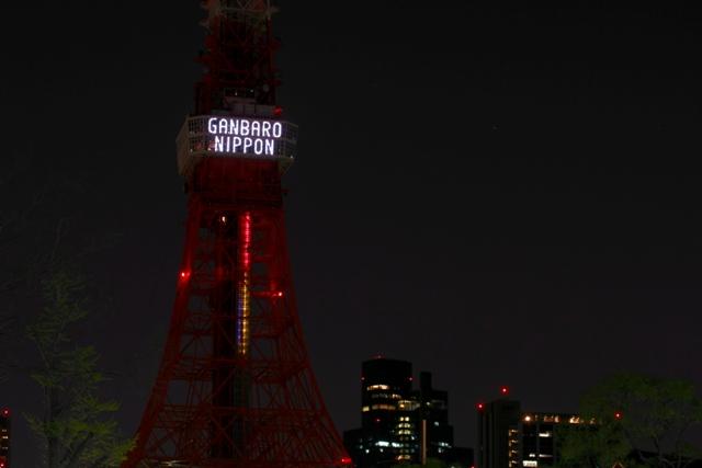 東京タワー GANBARO NIPPON.JPG