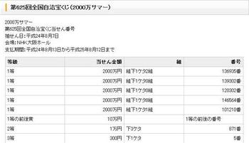 BLOG_20120807_3.JPG