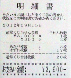 BLOG_20120915_2.JPG