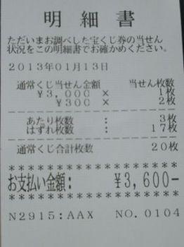 BLOG_20130113_1.JPG