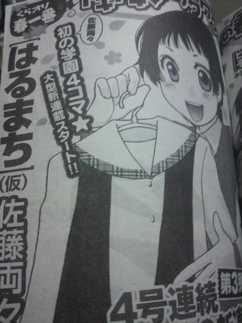 harumachi.jpg
