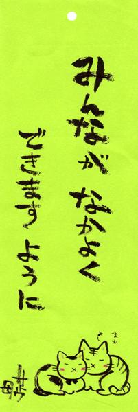 tanzaku1.jpg