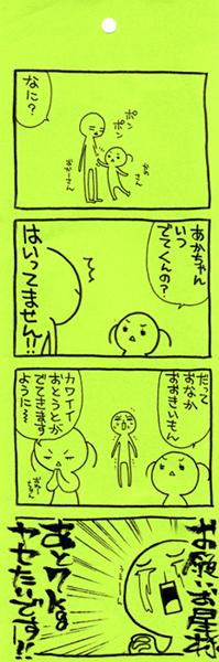 tanzaku2.jpg
