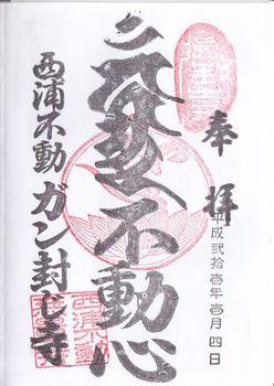 三河西浦不動_R.jpg