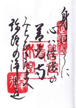 信州善光寺御詠歌_R.jpg