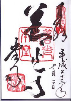 善光寺2011_R.jpg