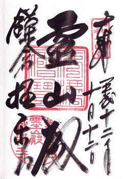 極楽寺霊山殿_R.jpg