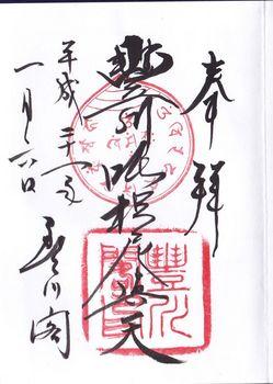 豊川稲荷(豊川閣)_R.jpg