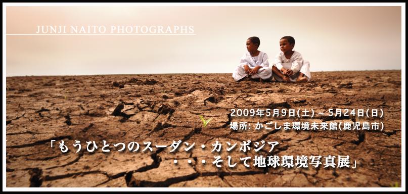 内藤さん指定表紙写真.jpg