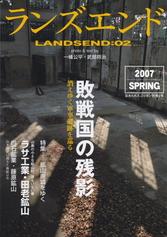 landsend02.JPG