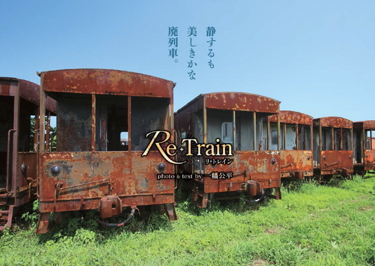 re+train