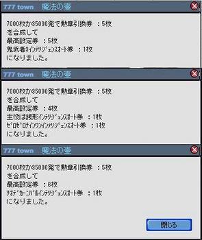 tokutsubo_70000.JPG