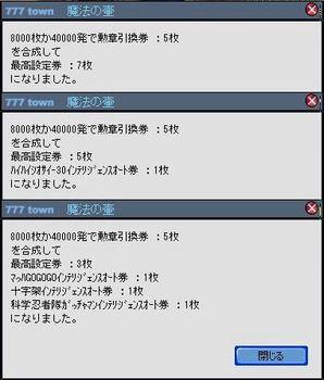 tokutsubo_80000.JPG