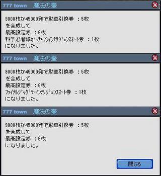 tokutsubo_90000.JPG