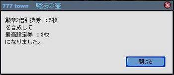 tokutsubo_kun20.JPG