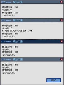 tokutsubo_saikou0.JPG