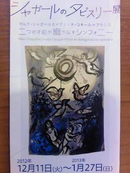 シャガール展2013.0127.jpg