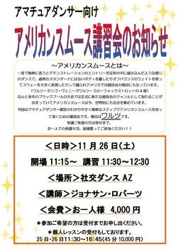 アメリカンスムース講習会ポスター.jpg